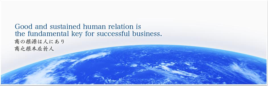 商の根源は人にあり